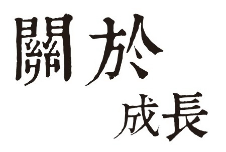 康熙字典体
