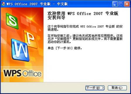 WPS Office 2007截图1