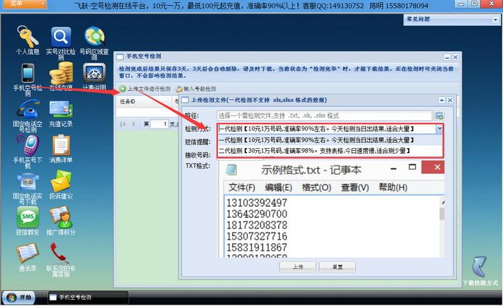 手机空号检测|飞跃空号筛选软件(绿色版)截图1
