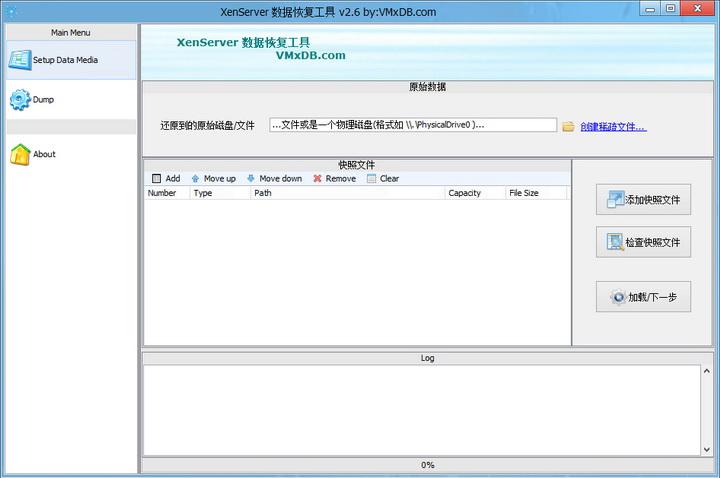 XenServer数据恢复软件截图1