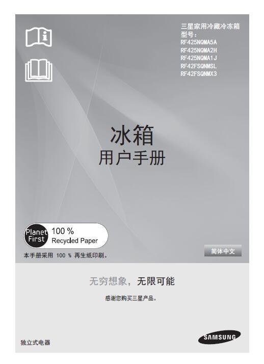 三星RF42FSQNMX3电冰箱使用说明书截图1