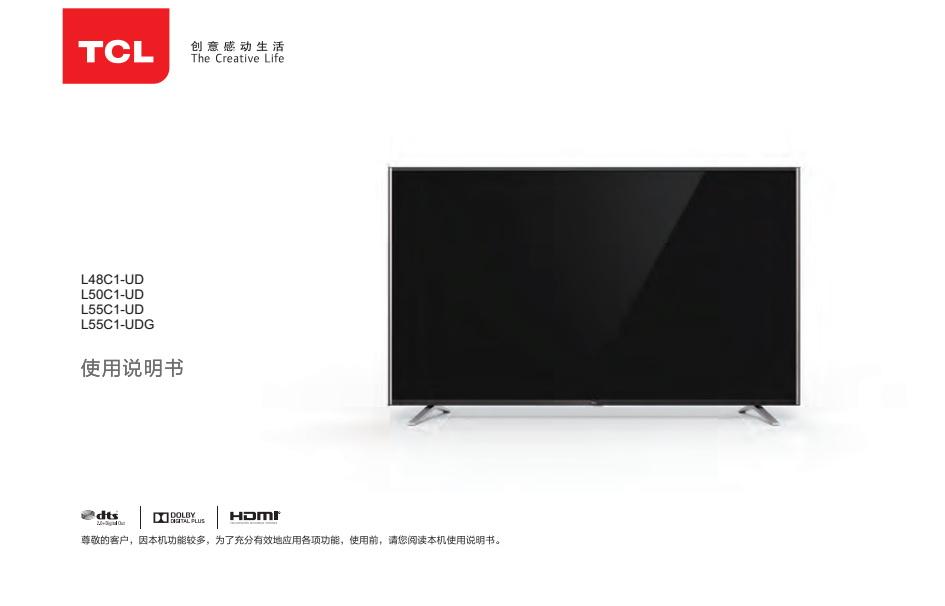 TCL王牌L55C1-UD液晶彩电说明书
