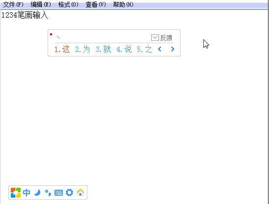 1234笔画输入法截图1