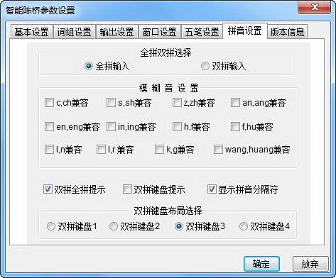 陈桥拼音输入法