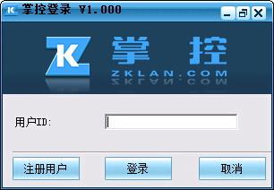 掌控局域网监控软件截图1