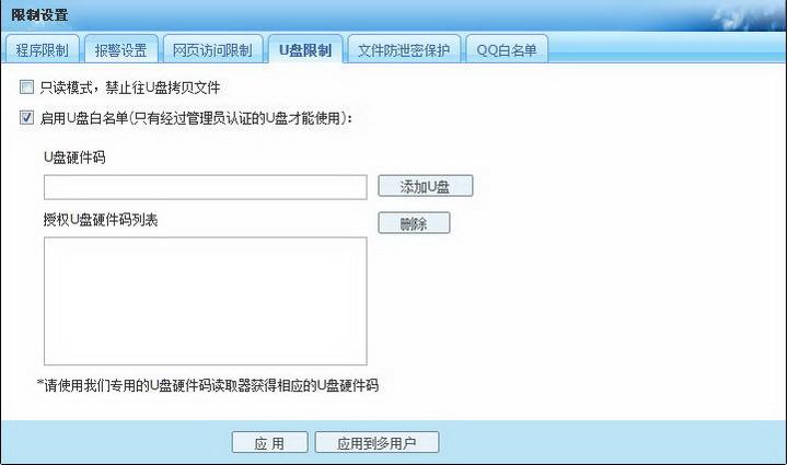 禁用U盘软件助手截图1
