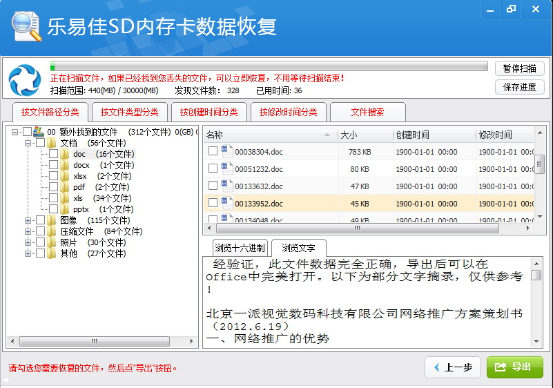 乐易佳SD内存卡数据恢复软件截图1
