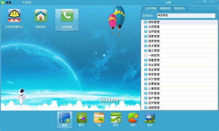 江苏省建筑施工企业工程项目管理软件(官方最新版)截图1