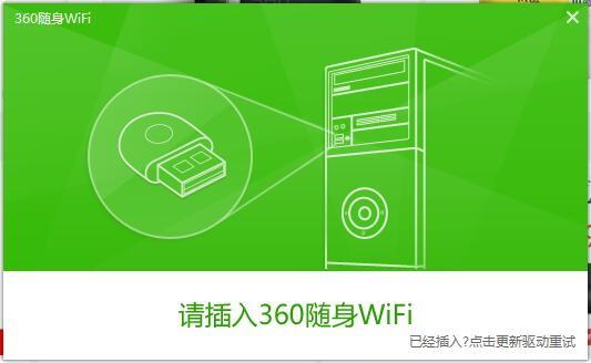 360随身WiFi校园专版截图1