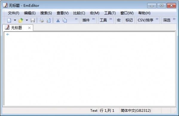 文本编辑器(EmEditor Professional 32位)截图1