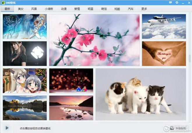 vista动态桌面_360壁纸_360壁纸下载免费_360壁纸官方下载-华军软件园