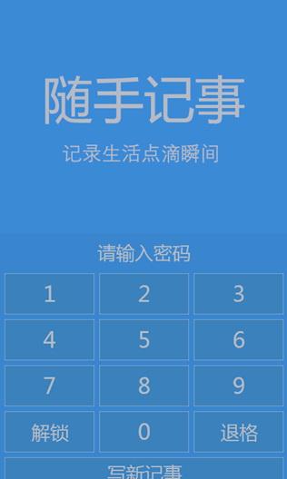 随手记事 For WP截图2
