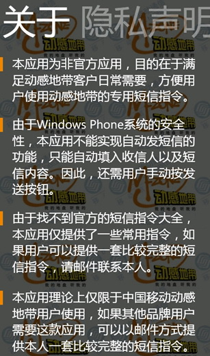 动感地带短信助手 For WP截图2