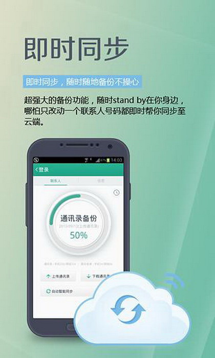 和通讯录 for WindowsMobile(320X480)
