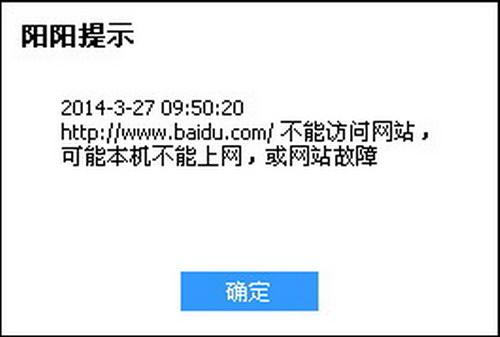阳阳网站监控截图2