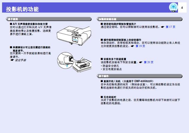 爱普生EB-W8投影仪使用说明书截图2