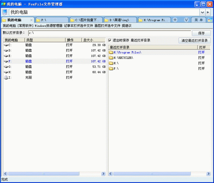 FoxFile文件管理器截图2