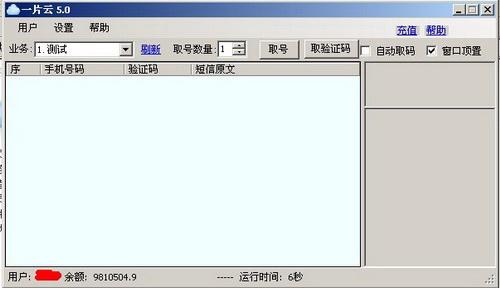 一片云手机验证软件截图2