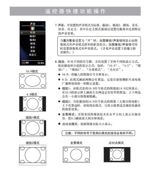 海信LED32K20JD(025.3830SS V1.0)液晶彩电使用说明书