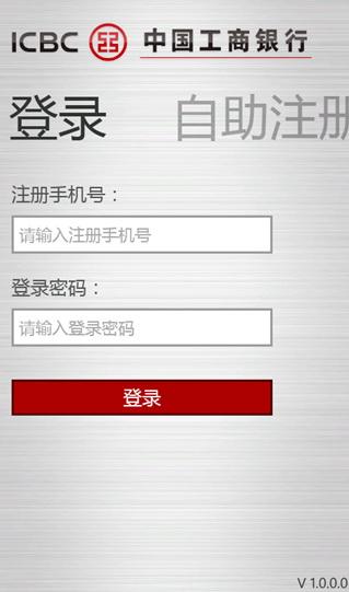 工行手机银行 For WP截图2