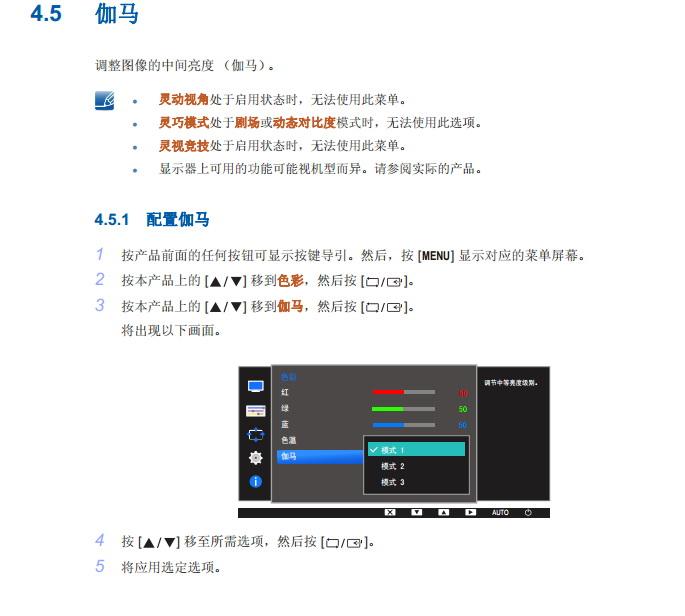 三星S24D300H液晶显示器使用说明书截图2