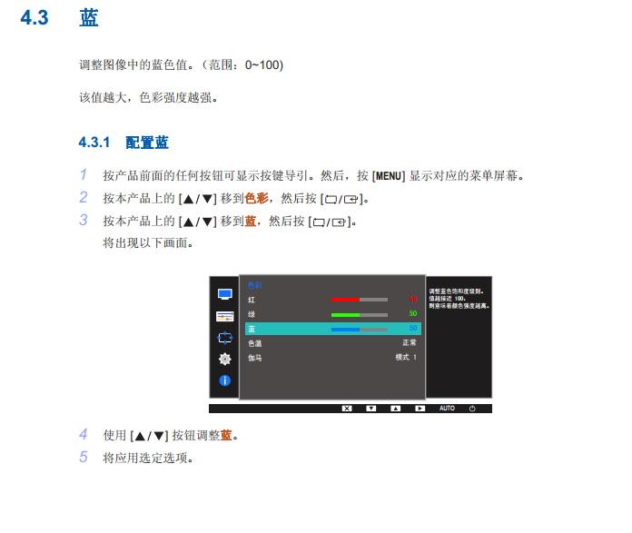 三星S22D300NY液晶显示器使用说明书截图2