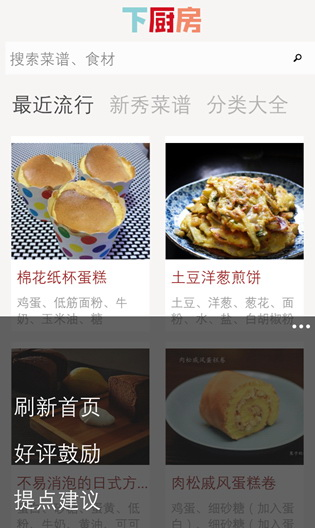 下厨房 For WP截图2