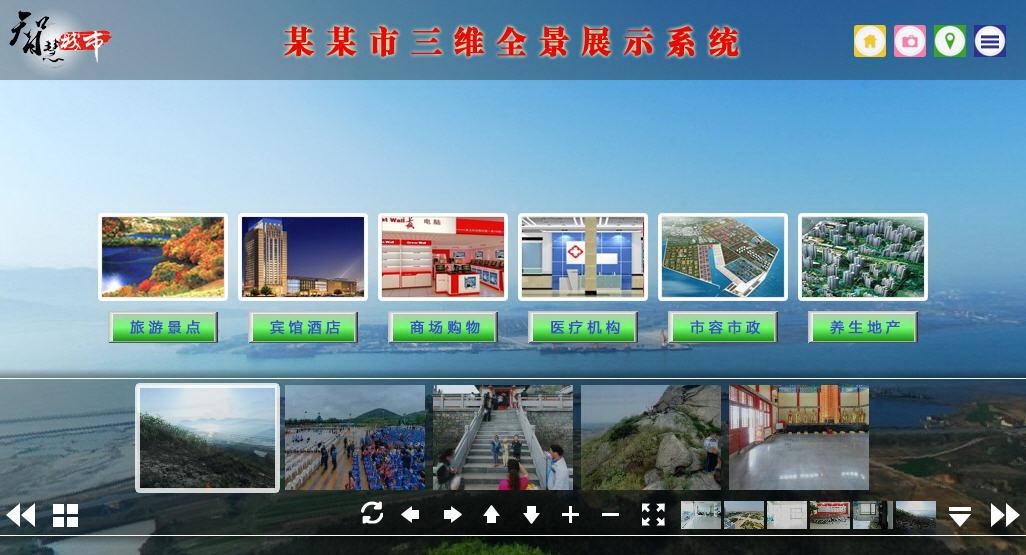 360度三维全景展示制作大师软件[全景大师]截图2