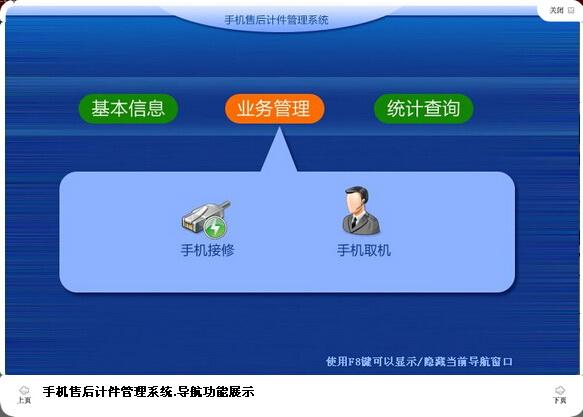 宏达手机售后计件管理系统 绿色版截图2