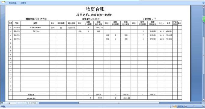 材料进销存台账表格打印工具