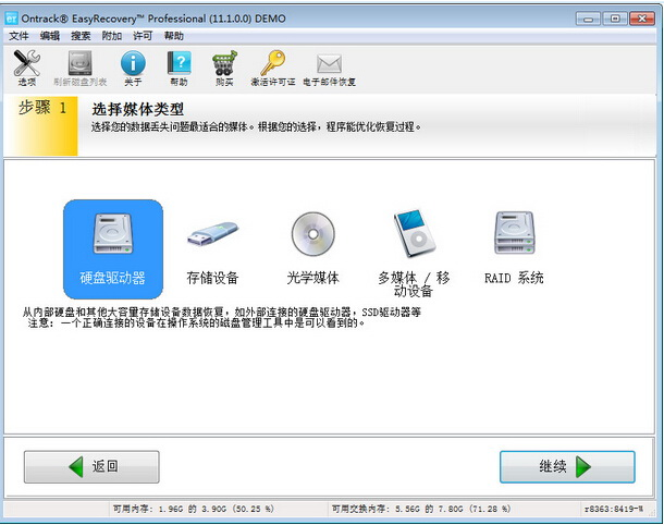 Mac数据恢复EasyRecovery Home易恢复截图2