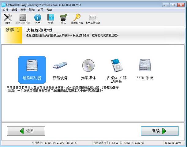 Mac数据恢复EasyRecovery Professional截图2