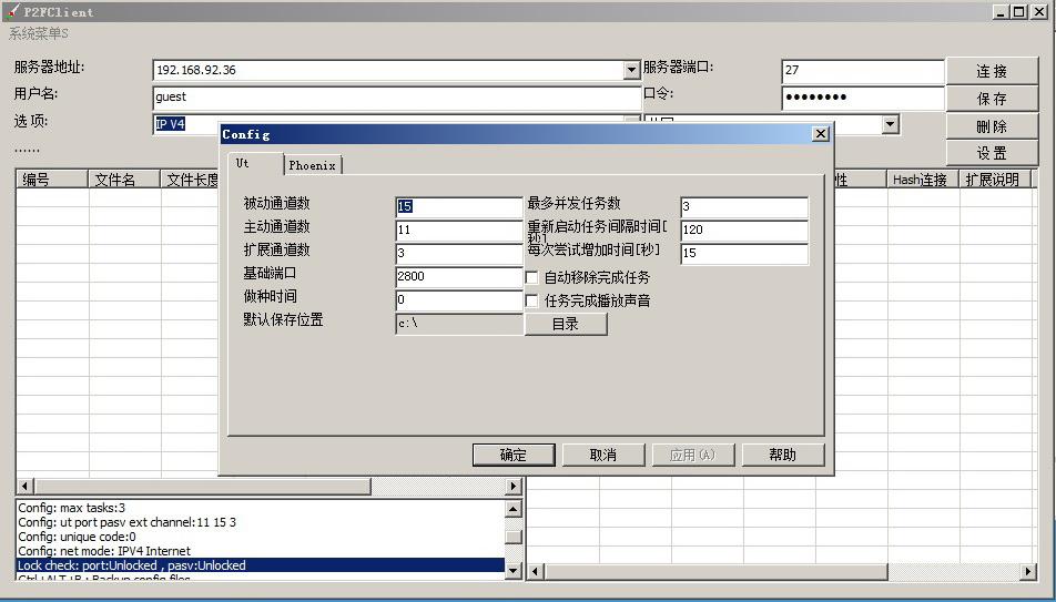 P2P-FTP客户端截图2