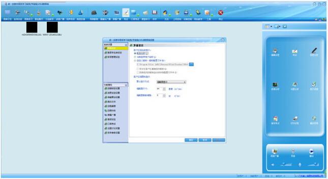 语音室软件截图2