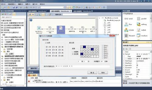 TASKCTL 服务核心 for 32位Linux环境截图2