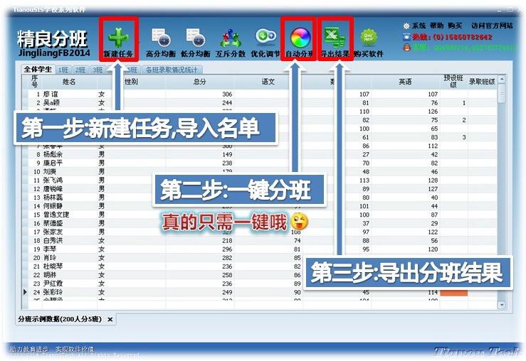 精良智能自动新生分班软件免费版截图2