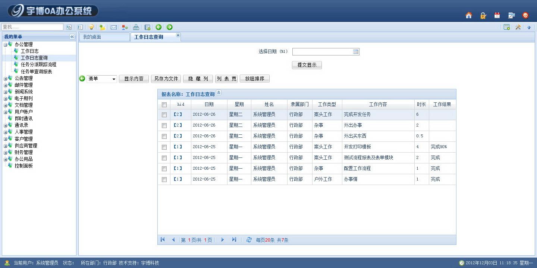宇博OA办公系统截图2
