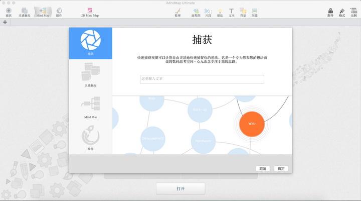手绘思维导图软件iMindMap9 For Mac截图2