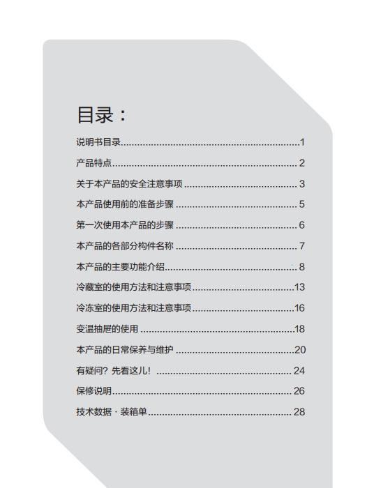 海尔BCD-325WDSD电冰箱使用说明书截图2