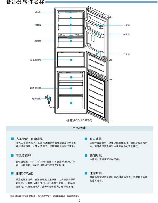 海尔BCD-240SDGQ电冰箱使用说明书截图2