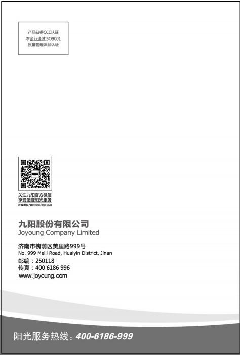九阳DJ08B-D666SG豆浆机使用说明书