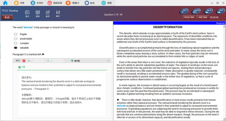 小意思托福TPO模考软件截图2
