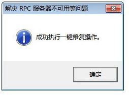 RPC 服务器截图2