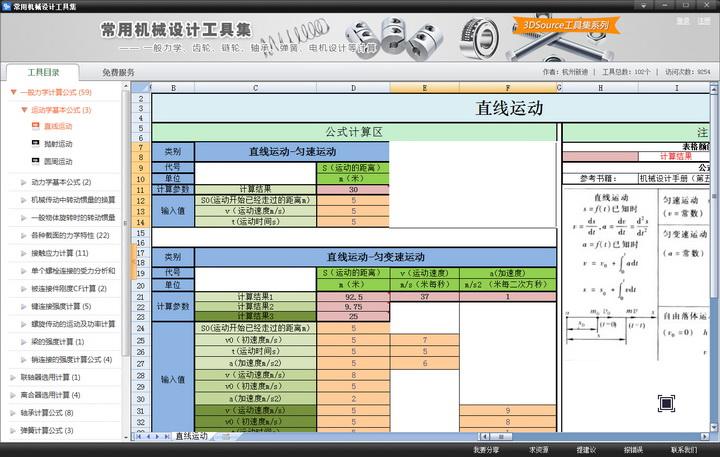 常用机械设计工具集截图2