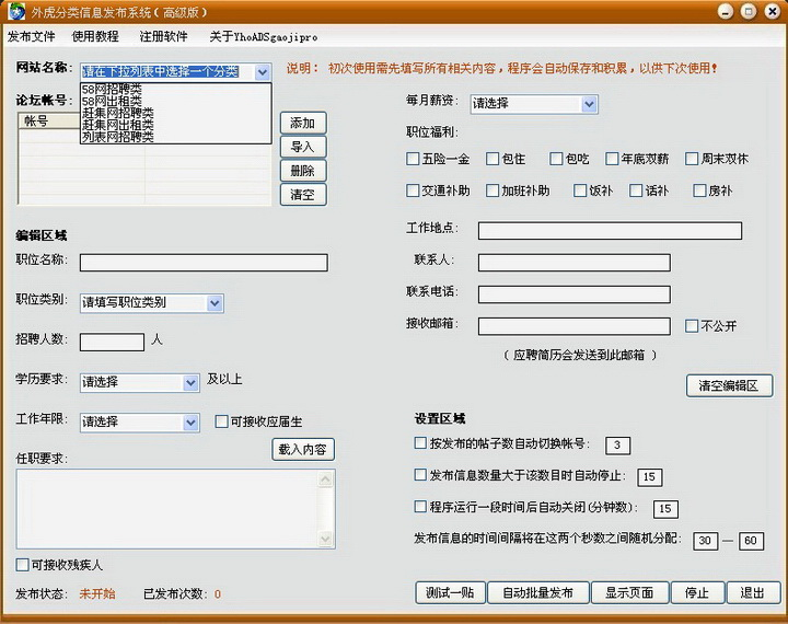 外虎分类信息高级管理发布系统截图2