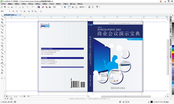 CorelDRAW X7矢量绘图软件(32位)