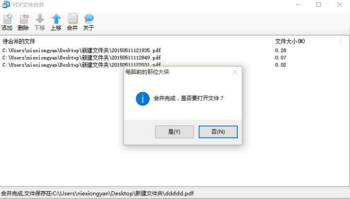 nxyjxc PDF合并工具截图2