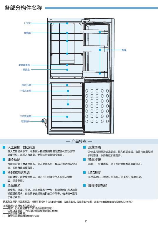 海尔BCD-328WDPT电冰箱使用说明书截图2