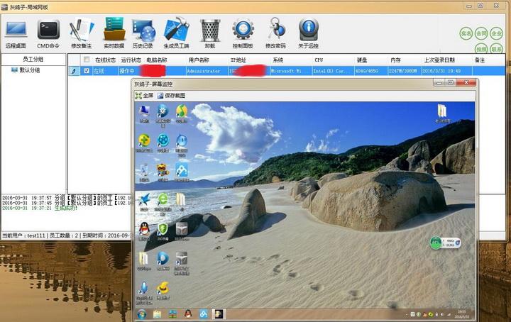 灰鸽子远程控制软件截图2