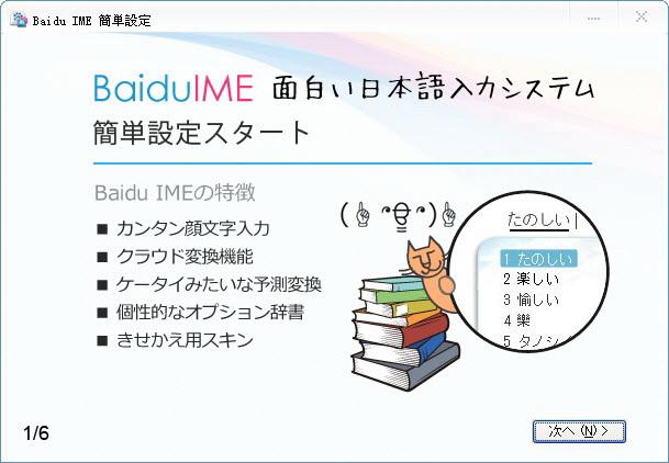 百度日语输入法截图2